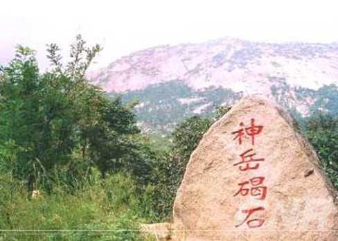 碣石山--神岳碣石 以观沧海; 山海关; 秦皇岛碣石山